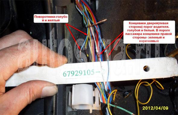 точки подключения сигнализации toyota camry 2008