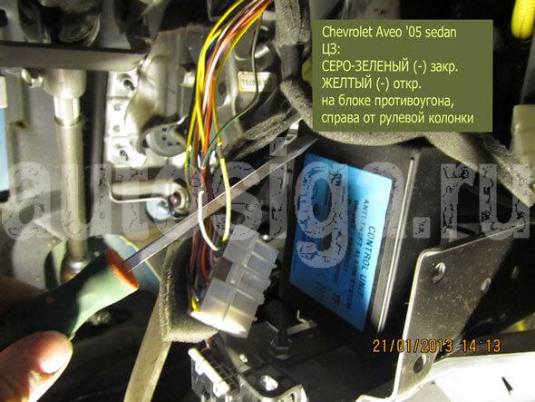 Установка автосигнализации на Chevrolet Aveo