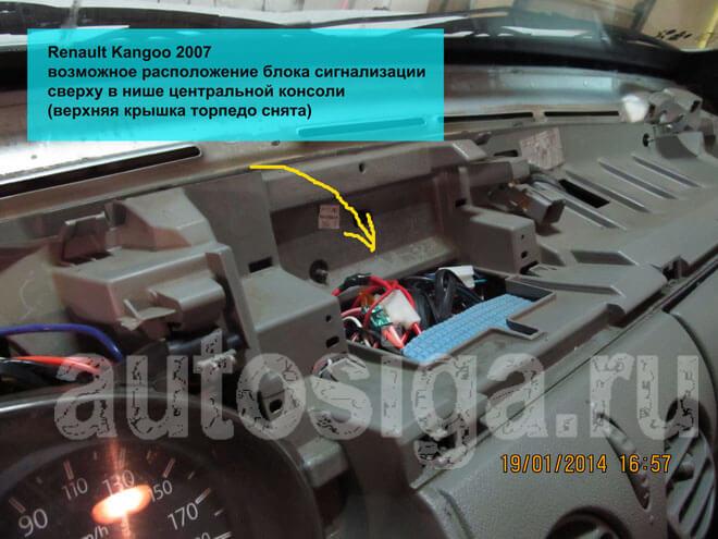 renault kangoo точки подключения сигнализации