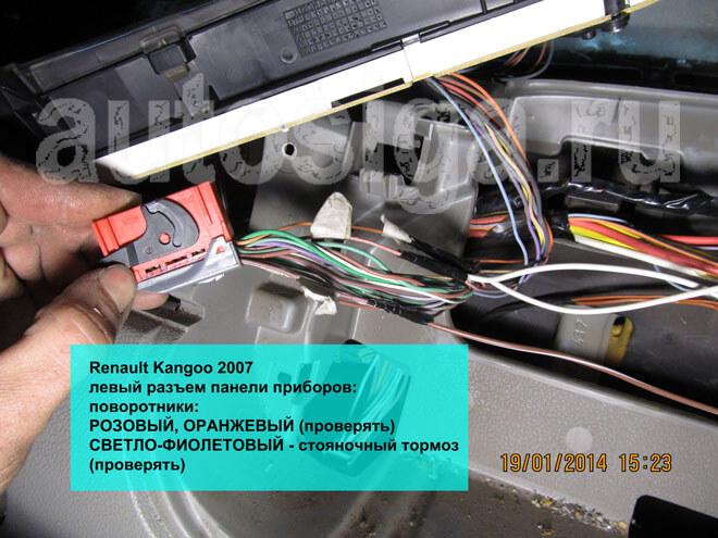 renault symbol 2007 точки подключения сигнализации