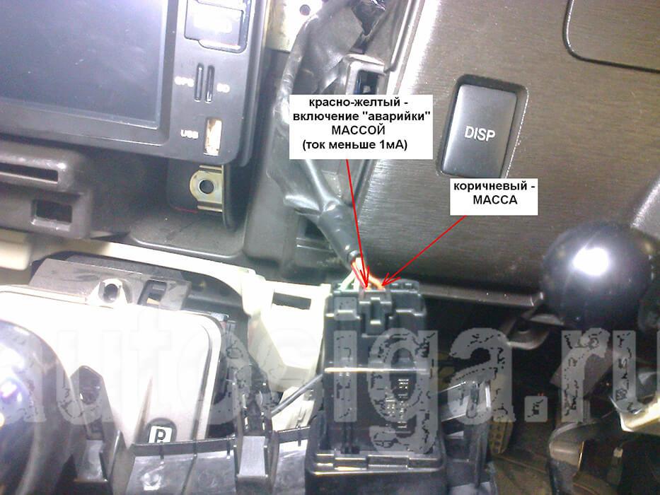 позволяет где установить автосигнализацию на пассо 2009года во владивостоке что