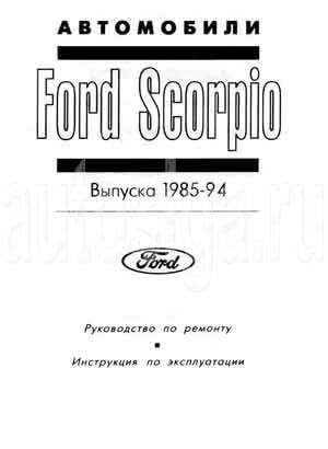 форд эскорт 1990 руководство по ремонту