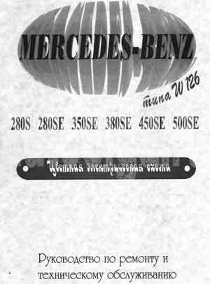 Mercedes-Benz W140 — Википедия