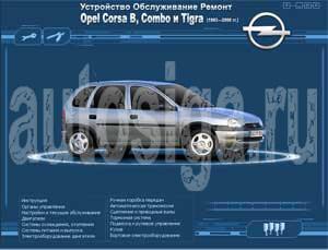 Opel Vectra C Мультимедийное руководство - картинка 3