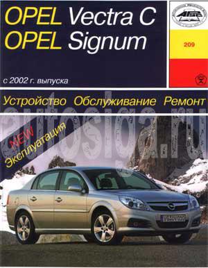 ремонт та обслуговування автомобіля opel omega (1993-1999).