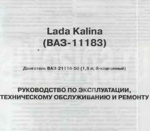 Инструкция По Ремонту Ваз 21214-20