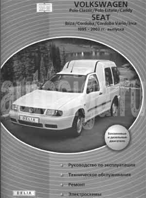 Книга Инструкция Фольксваген Пассат В3 1991Г