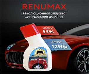 Renumax - средство для удаления царапин на машине