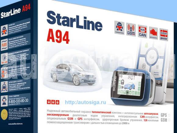 Starline A94. Основные функции системы.