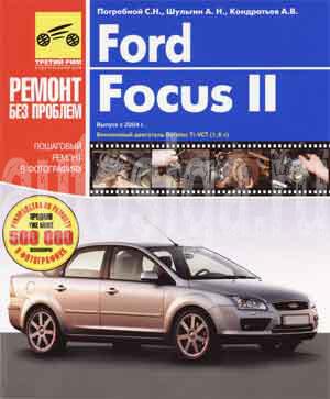 ... Ford Focus II выпуска с 2004 года в
