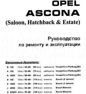 Opel Ascona Скачать бесплатно Руководство по ремонту и эксплуатации br Формат: pdf br Размер: 49 Мб br Cкачать Opel...