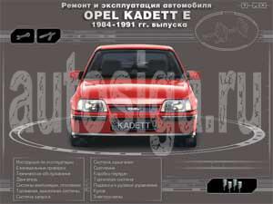 Руководство и эксплуатация Opel Kadett.