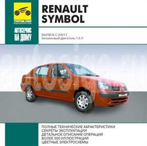 Renault электросхемы представленны схемы ...