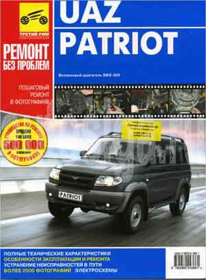 UAZ Patriot бензиновый