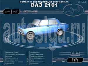Руководство По Эксплуатации Автомобиля Ваз-21140 - фото 5