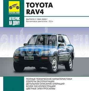 Toyota Rav4 Ремонт И Эксплуатация