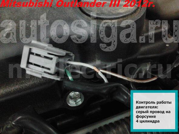 Точки Подключения Автосигнализаций На Mitsubishi Outlander